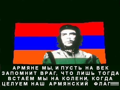 Армения поздравления
